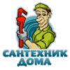 Вызвать сантехника на дом в Новосибирске, услуги сантехника