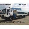 Заказ самогруза,8 тонн в Новосибирске