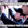 Подключение дома к электросетям, линии электропередачи Новосибирск лэп, сип