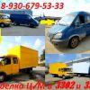 ГАЗель цельнометаллическая.  Переоборудование в ГАЗ 3302-33023