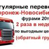 Перевозки фурой 20т Воронеж - Новосибирск