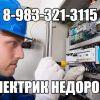 Электрик Услуги вызов электрика на дом