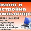 Ремонт Компьютеров Ноутбуков на дому c Выездом