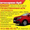 Ремонт отечественных автомобилей ВАЗ,  ГАЗ,  УАЗ и иномарок