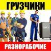 заказ грузчиков,  газели,  работа на складе