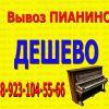 Вывоз пианино на утилизацию за 1990 рублей