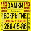 Вскрытие замков в Новосибирске - ремонт замка зажигания
